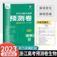 20版 金考卷百校联盟系列 高考预测卷 生物 浙江专用