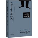 局外人 加缪,柳鸣九,果麦文化 出品 天津人民出版社 9787201104560