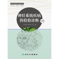 神经系统疾病的检验诊断(第2版)