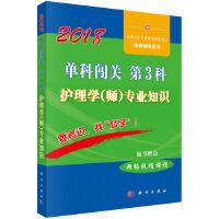 2018单科闯关(第3科)护理学(师)专业知识