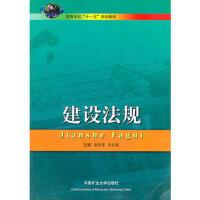 【正版二手书9成新左右】建设法规 张向东,辛立民 中国矿业大学出版社