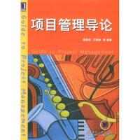 【正版二手书9成新左右】项目管理导论 殷焕武 等 机械工业出版社