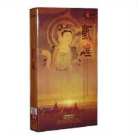原装正版 CCTV央视热播 10集大型文献纪录片:敦煌 5DVD 光盘