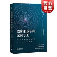 正版临床催眠治疗案例手册 美国心理学会组织编写的经典催眠治疗案例集 心理学 催眠 上海教育出版社