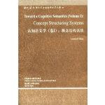 认知语义学(卷I):概念结构系统(语言学文库-第3辑)