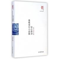 徐志摩译曼殊斐尔小说集(精)/名家名译系列/国家图书馆民国典藏整理书系