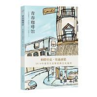 【二手旧书九成新】 青春咖啡馆 (法) 帕特里克・莫迪亚诺著 人民文学出版社 9787020079919