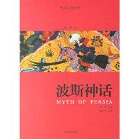 波斯神话/神话经典系列 鲍志平著 中国林业出版社 9787503847110