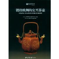 销往欧洲的宜兴茶壶