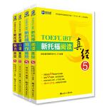 新托福真经5系列套装,包含听力、口语、阅读、写作4册―新航道英语学习丛书