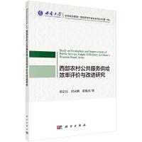 西部农村公共服务供给效率评价与改进研究