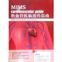 MIMS 心血管疾病用药指南 2012-2013 第八版