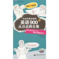 英语900句-从日出到日落(含光盘) 9787510040016 (韩) 赵成慧著 世界图书出版公司