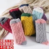 珊瑚绒中筒长袜子女秋冬季加厚毛毛绒睡觉家穿保暖月子产后睡眠袜