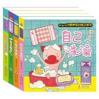 宝宝蛋-尿布猪小弟0-3岁儿童 习惯养成训练立体书:自己拉?? 自己洗澡 自己刷牙 自己吃饭 套装4册