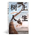 树上人生 BBC野外摄影师的攀树之旅  来自大卫・爱登堡合作摄影师镜头外的丛林故事