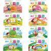 幼儿园美术大画册1.3.4.5.6.7.8 单册价格 7元1本
