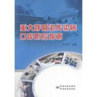 重大呼吸道传染病口岸防控指南 齐京安 中国标准出版社