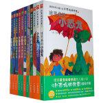 小恐龙的故事(全11册)