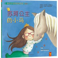 天星童书・全球精选绘本:苏珂公主的小马(完美女孩性格培养)