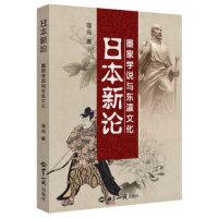 【正版二手书9成新左右】日本新论(墨家学说与东瀛文化 理纯 世界知识出版社