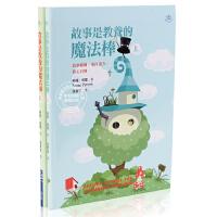 [现货]台湾原版 故事是教�B的魔法棒(上下套装)