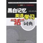 """黑白记忆英语学习""""活""""词典 张占杰,张可华 中国建材工业出版社 9787802270626"""