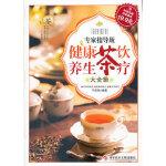 科技文献:健康茶饮养生茶疗大全集 于观亭 科技文献出版社 9787502374709