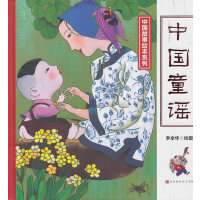 中国故事绘本系列・中国童谣