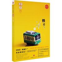 知日06・铁道(第3版)