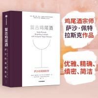 复古鸡尾酒:萨沙的调酒哲学