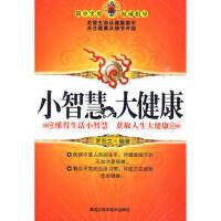 【二手书8成新】小智慧大健康 罗烈文 黑龙江科学技术出版社