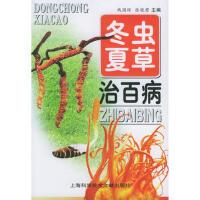 冬虫夏草治百病 9787543927230 钱国琛, 张晓君 上海科学技术文献出版社