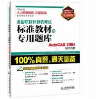 全国职称计算机考试标准教材与专用题库――AutoCAD 2004制图软件