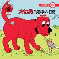 大红狗的春季大扫除(2017年新版)