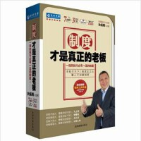 原装正版 制度才是真正的老板7DVD 狄振鹏 企业学习培训视频 光盘