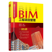 BIM信息技术应用系列图书BIM工程项目管理 BIM项目综合管理案例 BIM技术培训建筑类相关院校师生教材学习使用书