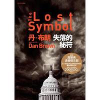 【正版二手书9成新左右】失落的秘符 丹・布朗 人民文学出版社