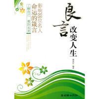 【正版二手书9成新左右】良言改变人生 杨东红著 朝华出版社