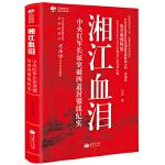 湘江血泪中央红军突破四道封锁线纪实知从堂书系史无前例的激战 的惨烈 刻骨铭心的悲壮文学小说