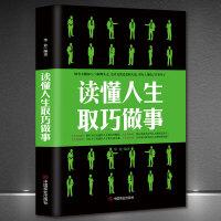 《读懂人生 取巧做事》正能量做人做事提升沟通高情商成功励志书