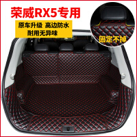 适用于荣威rx5后备箱垫全包围专用汽车用品内饰改装荣威rx5尾箱垫