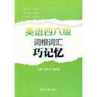 英语四六级词根词汇巧记忆 9787566904300 刘金龙 东华大学出版社