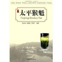 太平猴魁项金如郑建新李继平上海文化出版社