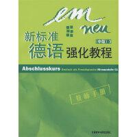新标准德语强化教程(中级)(3)(教师手册)――深受广大德语学习者欢迎,全面培养德语听说能力,原版引进