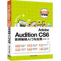 Adobe Audition CS6音频编辑入门与应用