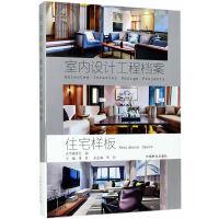 住宅样板(精)/室内设计工程档案