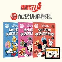 迪士尼.幼小衔接英语进阶教程(套装共3册)(赠MP3下载 二维码听读)(立体化英语启蒙教材,整体解决方案,54个动画+