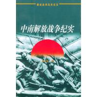 中南解放战争纪实