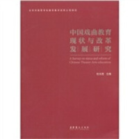 中国戏曲教育现状与改革发展研究 9787503945861